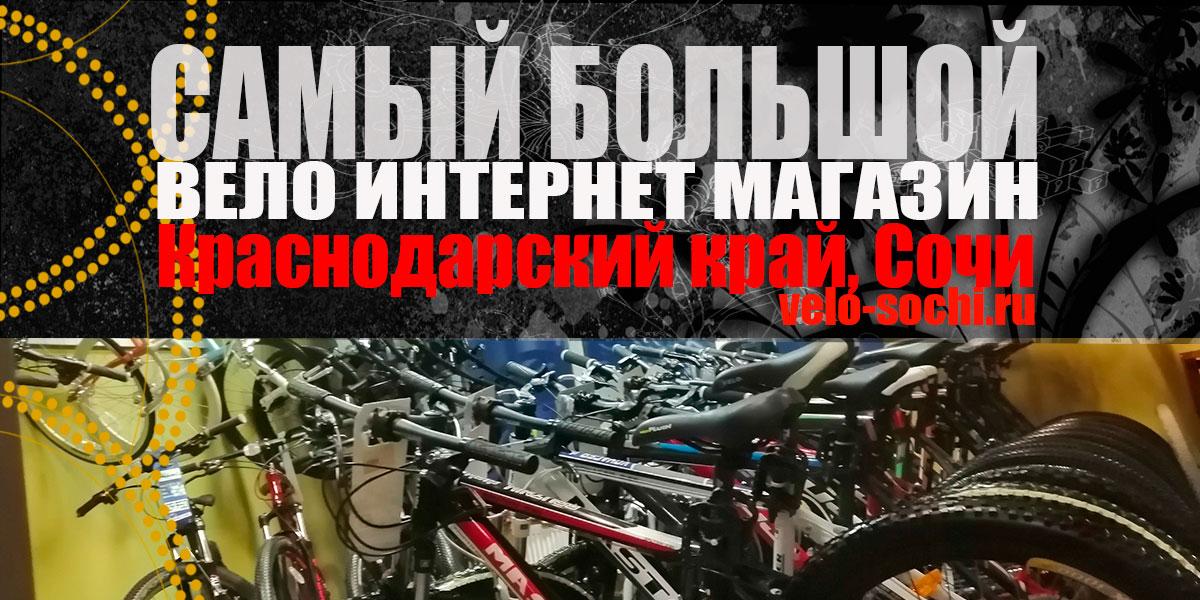 velosipedi v sochi - Велосипеды в г. Сочи Краснодарский край